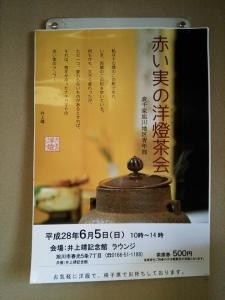 春の茶会2
