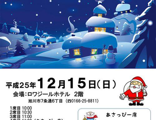 クリスマス茶会のお知らせ