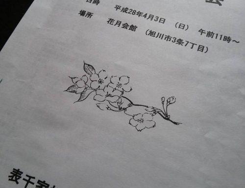 平成28年度 定例総会