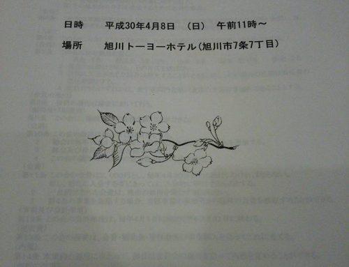 平成30年度青年部総会