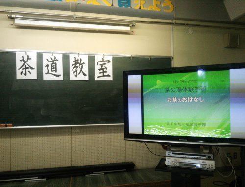 茶道教室に行きました。