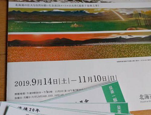 「岩橋英遠展」記念茶会